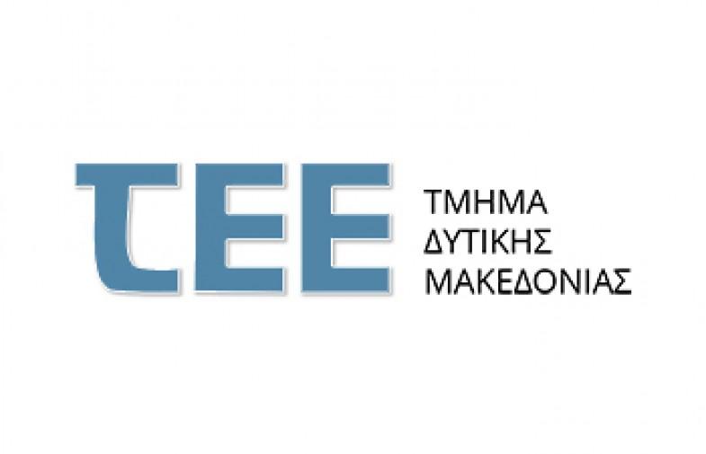 Επιστολή ΤΕΕ ΤΔΜ για αξιολόγηση υπαλλήλων