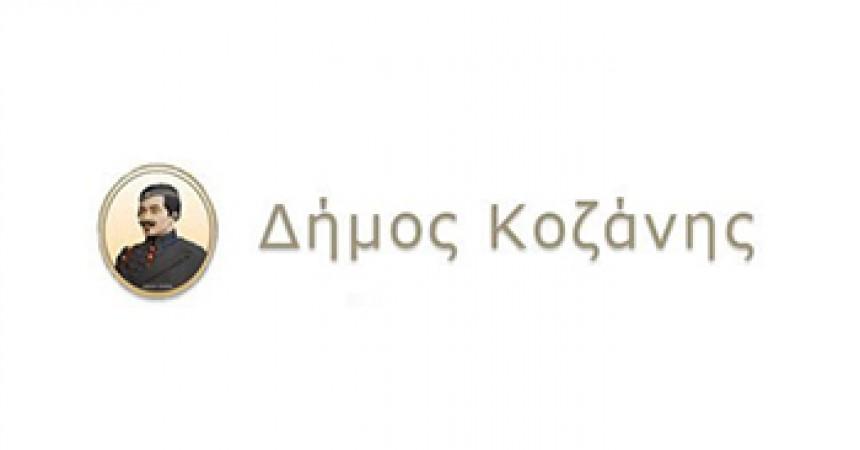 Δήμος Κοζάνης – Πρόσκληση σε εκδήλωση παρουσίασης του Στρατηγικού Σχεδίου Μάρκετινγκ Δήμου Κοζάνης (18/11/2015, 18.00, αίθουσα ΤΕΕ/ΤΔΜ)