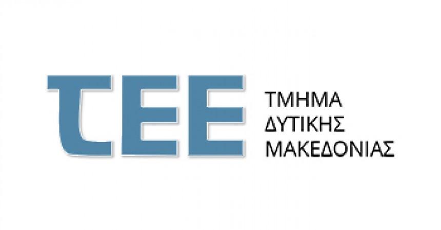 Υιοθετήθηκε η πρόταση του ΤΕΕ / Τμ. Δυτικής Μακεδονίας για το δρόμο Φλώρινα – Πτολεμαΐδα