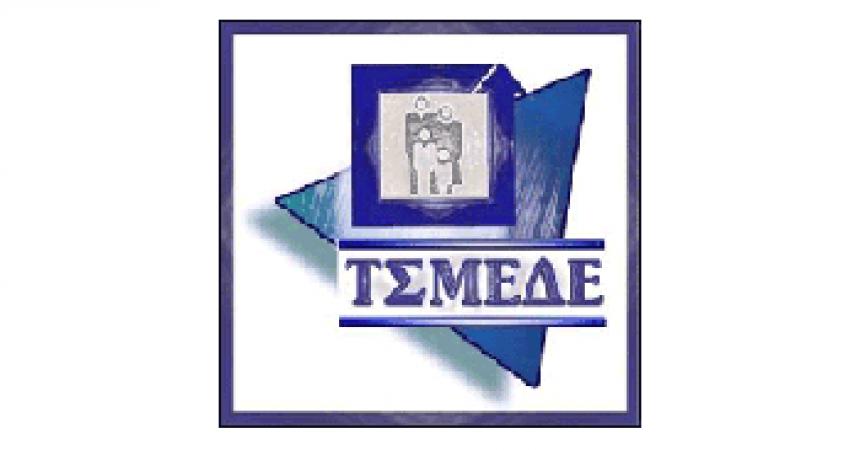 Ανακοίνωση ΤΣΜΕΔΕ για φορολογική δήλωση και ειδοποιητήρια