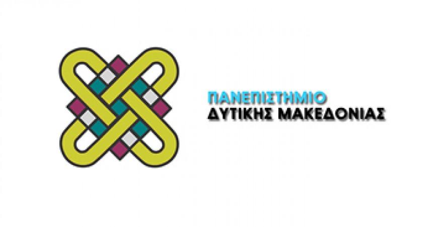 Πανεπιστήμιο Δυτικής Μακεδονίας – Εκδήλωση για τα 15 χρόνια του Τμήματος Μηχανολόγων Μηχανικών Π.Δ.Μ (Τετάρτη 24/6, ώρα 18.00)