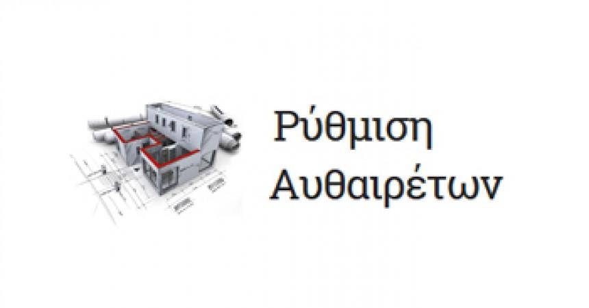 555 ερωτήσεις – απαντήσεις για τα αυθαίρετα από το ΤΕΕ Πελοποννήσου
