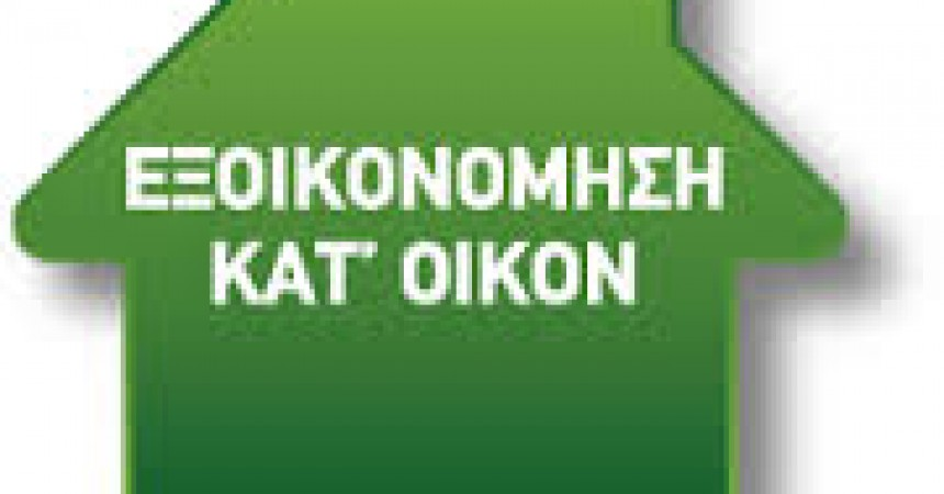 Εκταμιεύσεις »Εξοικονομώ II»: αναλυτικές οδηγίες για την πληρότητα των αιτήσεων