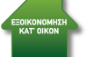 Εξοικονομώ II: νέες διευκρινήσεις για τις περιπτώσεις Υποβολής Αίτησης Πολυκατοικίας