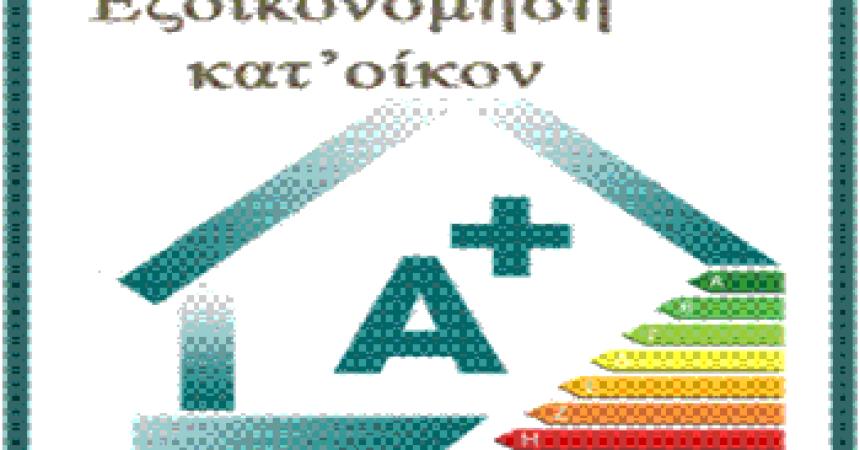 """Δώδεκα ερωταπαντήσεις για το αναμενόμενο »εξοικονόμηση κατ"""" οίκον»"""