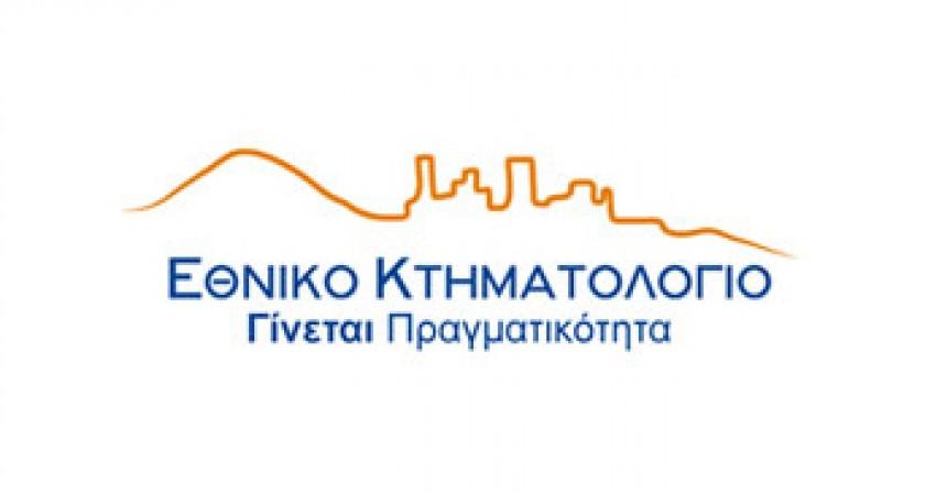 Ένταξη στο Εθνικό Κτηματολόγιο για Κατερίνη, Εδεσσα, Κοζάνη, Φλώρινα