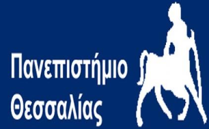 Πανεπιστήμιο Θεσσαλίας – Προκήρυξη Διατμηματικού Προγράμματος Μεταπτυχιακών Σπουδών «ΔΙΑΧΕΙΡΙΣΗ ΕΡΓΩΝ, ΣΥΓΚΟΙΝΩΝΙΑΚΟΣ ΚΑΙ ΧΩΡΙΚΟΣ ΣΧΕΔΙΑΣΜΟΣ»