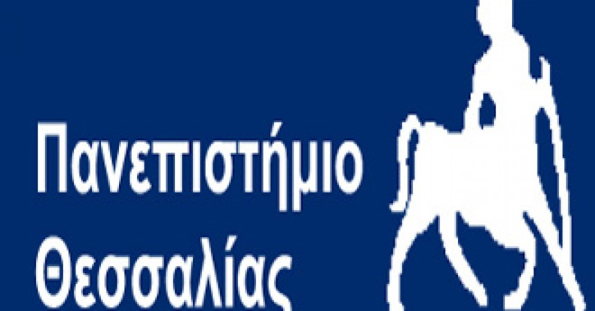 Πανεπιστήμιο Θεσσαλίας – Πρόσκληση εκδήλωσης ενδιαφέροντος για Μεταπτυχιακά του τμήματος Μηχανικών Χωροταξίας, Πολεοδομίας και Περιφερειακής Ανάπτυξης