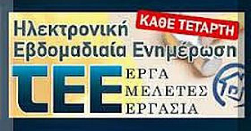 Eβδομαδιαία Ενημέρωση ΤΕΕ για Εργασία (8/4/2015)