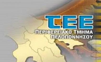 NEO – Αρχείο 54ης ομάδας ερωτήσεων-απαντήσεων για τα αυθαίρετα (ΤΕΕ Πελοποννήσου upd 11/1/'17)