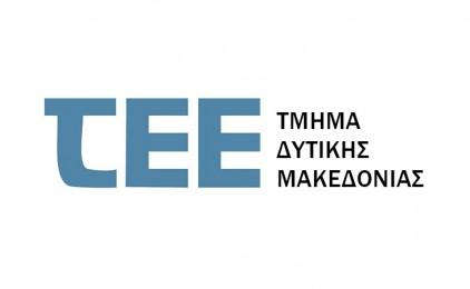 Αίτηση προς ΤΕΕ/ΤΔΜ από την «ΓΟΥΝΑΡΙΚΑ ΠΚΖ ΑΒΕΕ» για διενέργεια πραγματογνωμοσύνης