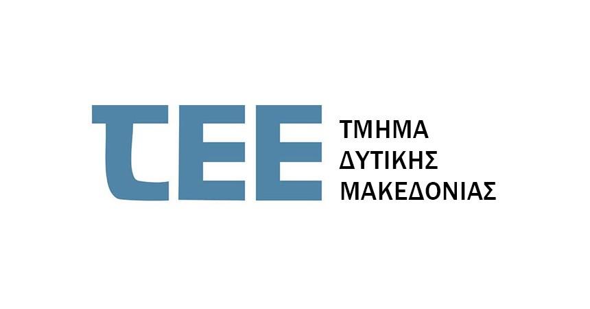 Αίτηση προς ΤΕΕ/ΤΔΜ από την κα. Μακρογιάννη Δήμητρα για διενέργεια πραγματογνωμοσύνης
