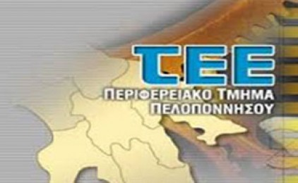 NEO – Αρχείο 58ης ομάδας ερωτήσεων-απαντήσεων για τα αυθαίρετα (ΤΕΕ Πελοποννήσου upd. 18/5/'17)