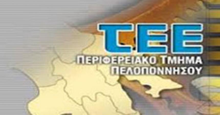 ΝΕΟ – Αρχείο 23ης ομάδας ερωτήσεων-απαντήσεων για Ν.4178 απο ΤΕΕ Πελοποννήσου (upd. 8/1/2015)