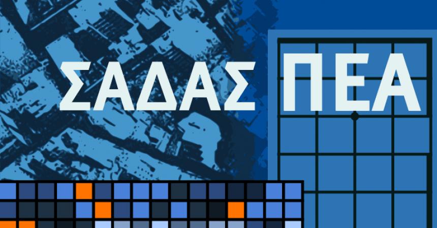 ΣΑΔΑΣ – Πρόσκληση εκδήλωσης ενδιαφέροντος για συμμετοχή στις Μόνιμες Επιτροπές ΣΑΔΑΣ  2015–2017  Νέα παράταση συμμετοχής έως 08.01.2016