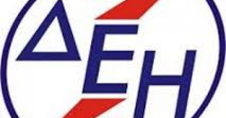 ΔΕΗ: Πρόσληψη εκτάκτου προσωπικού στη Δ/νση Σχεδιασμού & Απόδοσης Παραγωγής (2 Μηχανολογοι ή Ηλεκτρολόγοι Μηχανικοί -ΑΘΗΝΑ)