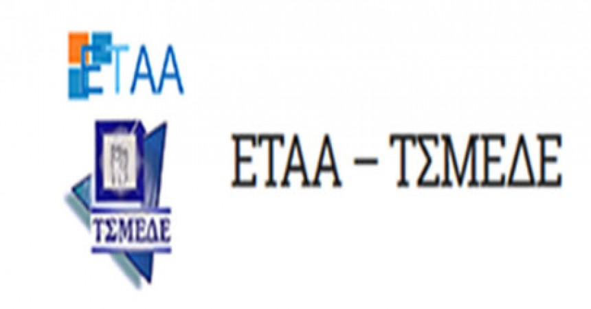 TΣΜΕΔΕ – Ανακοίνωση Προέδρου για ασφαλιστική ενημερότητα έργου με οφειλές