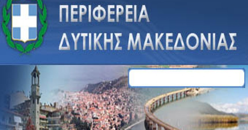 Π.Ε. Κοζάνης – Παράταση στην ημερομηνία για την υποβολή αντιρρήσεων για τους Δασικούς Χάρτες