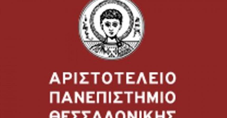 Αριστοτέλειο Πανεπιστήμιο Θεσσαλονίκης: Προκήρυξη ΠΜΣ «Δίκαιο και Μηχανική της Ενέργειας» 2017-2018