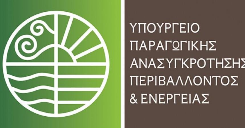 ΥΠΑΠΕΝ – Αναμένεται νομοθετική ρύθμιση για παράταση στη συμμετοχή των Ενεργειακών Επιθεωρητών στις εξετάσεις
