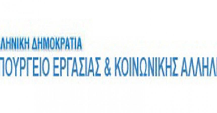 Παρατείνεται μέχρι 31 Ιουλίου 2015 η ρύθμιση οφειλών στα ασφαλιστικά Tαμεία