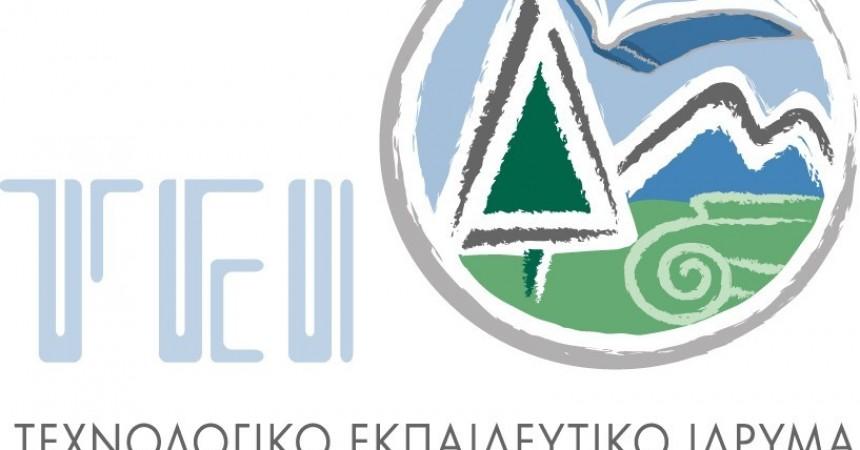 TEI Δυτ. Μακεδονίας – Μεταπτυχιακό πρόγραμμα «Σχεδιασμός Προϊόντων και Συστημάτων»