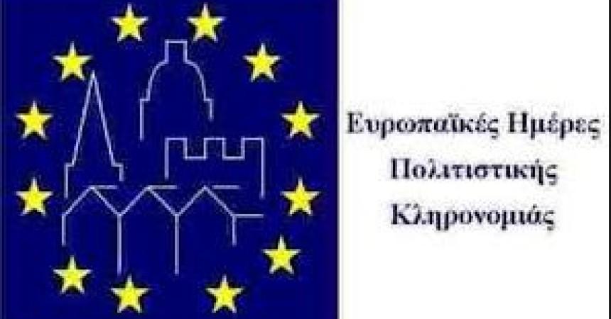 Εφορεία Αρχαιοτήτων Γρεβενών – Εκδήλωση για τις Ευρωπαϊκές Ημέρες Πολτιστικής Κληρονομιάς με θέμα «Κράτος και Φιλότης. Βία και Ανεκτικότητα στην αρχαία ελληνική γραμματεία» 25-9-2015, ώρα 20.00, Αίθουσα Πολλαπλών Χρήσεων Διοικητηρίου Γρεβενών