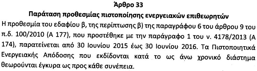 B2Green.gr_energeiakoi_epitheorites_paratasi_2