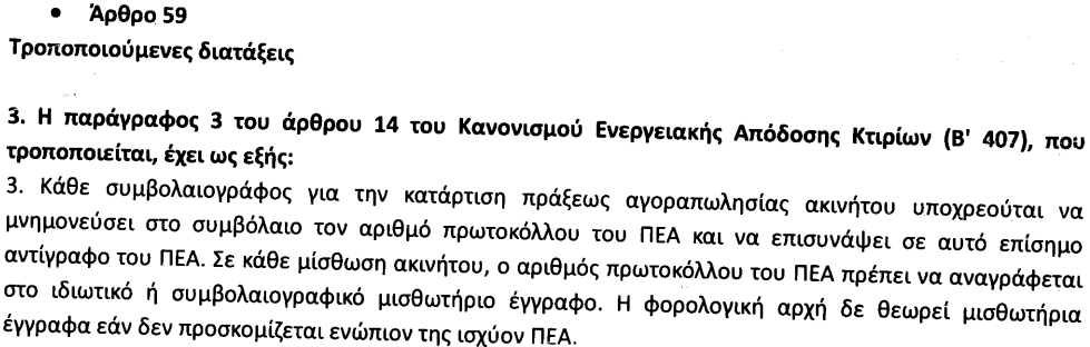 B2Green.gr_energeiakoi_epitheorites_paratasi_3
