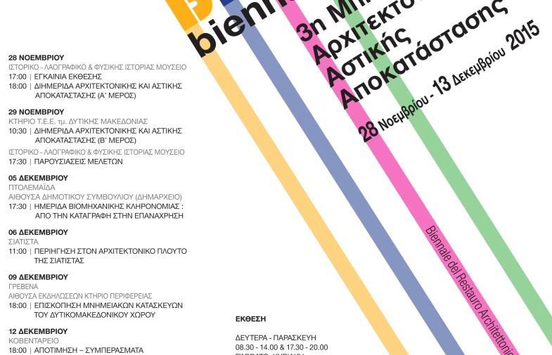 3η Biennale Αστικής & Αρχιτεκτονικής Αποκατάστασης στη Δυτική Μακεδονία (28/11-13/12/2015)