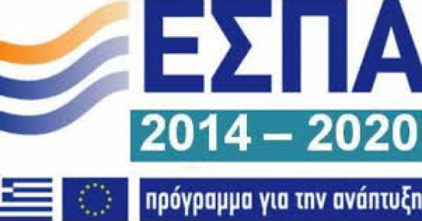 Ανοιχτή ενημερωτική Εκδήλωση στην Κοζάνη την Τετάρτη στις 20/4 για την παρουσίαση των 4 νέων δράσεων του ΕΣΠΑ 2014-2020, Αμφιθέατρο Αποκεντρωμένης Διοίκησης Ηπείρου Δ. Μακεδονίας, περιοχή Ζ.Ε.Π. Κοζάνης, ώρα έναρξης 16.00