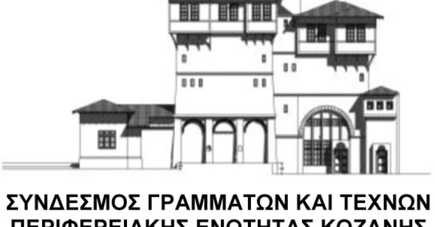Εκδήλωση παρουσίασης βιβλίου «Ζουπανιώτες Κουδαραίοι» (Kυριακή 22/11/2015, 11.00, Λαογραφικό Μουσείο Κοζάνης)