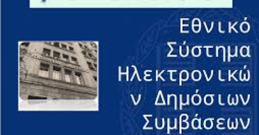 Μετάθεση της ημερομηνίας έναρξης της χρήσης του Ε.Σ.Η.ΔΗ.Σ για την ανάθεση των δημοσίων συμβάσεων εκπόνησης μελετών και παροχής συναφών υπηρεσιών του Ν. 3316/2005 καθώς και των δημόσιων συμβάσεων εκτέλεσης έργων