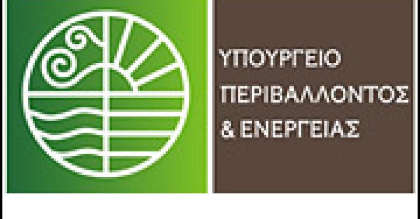 ΥΠΕΝ – Τροποποίηση προσόντων ενεργειακών ελεγκτών & προθεσμία ενεργειακών ελέγχων για υπόχρεες επιχειρήσεις