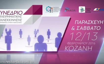«Restart Kozani» Συνέδριο Επιχειρηματικής Επανεκκίνησης στην Περιφέρεια Δυτικής Μακεδονίας, 12-13 Φεβρουαρίου 2016