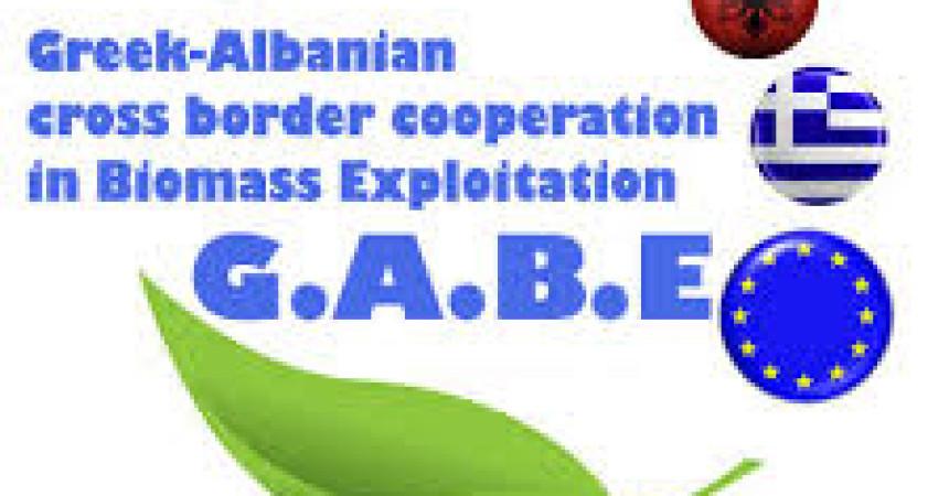 G.A.B.E. Learning – Hλεκτρονική πύλη με ενημερωτικό υλικό σχετικά με την χρήση και την αξιολόγηση της βιομάζας, καθώς και πληροφορίες σχετικά με την πιστοποίηση αειφορίας