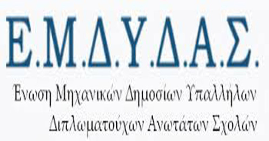 Συγκρότηση νέων οργάνων ΕΜΔΥΔΑΣ Δυτικής Μακεδονίας