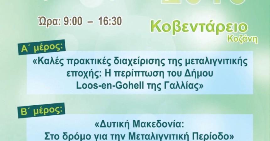 """Ημερίδα """"Μεταλιγνιτική περίοδος – Η Πρόκληση για τη Δυτική Μακεδονία"""", 8 Απριλίου 2016"""