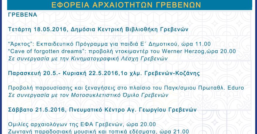 Eφορεία αρχαιοτήτων Γρεβενών – Διεθνής ημέρα μουσείων 2016