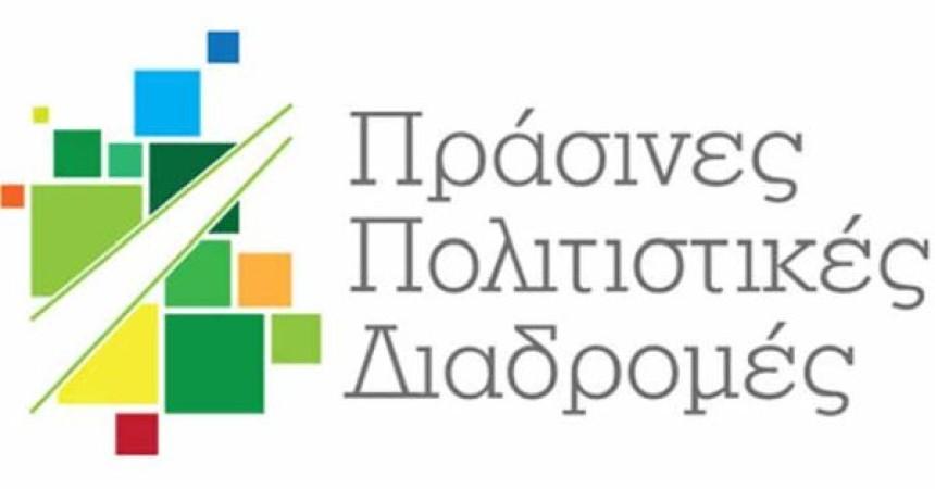 Εφορεία Αρχαιοτήτων Γρεβενών – Εκδηλώσεις 27-29/5/2016 στο πλαίσιο της πανελλαδικής δράσης του Υπουργείου Πολιτισμού «Πράσινες Πολιτιστικές Διαδρομές»