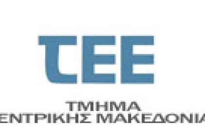 28,29,30 Μαρτίου το Συνέδριο «Δημόσιος Χώρος +» του ΤΕΕ/ΤΚΜ