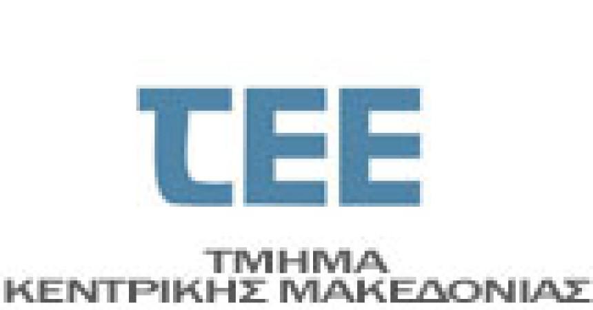 Εισηγήσεις εκδήλωσης ΤΕΕ/ΤΚΜ για το Ευρωπαϊκό κανονισμό προστασίας προσωπικών δεδομένων