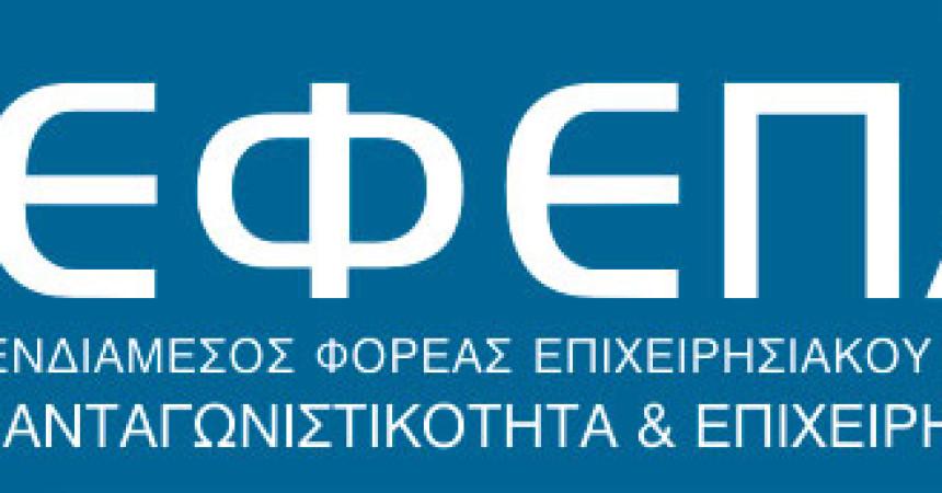 ΚΕΠΑ-ΑΝΕΜ : Πρόσκληση για συμμετοχή στο μητρώο αξιολογητών του ΕΦΕΠΑΕ (Ενδιάμεσος Φορέας Επιχειρησιακού Προγράμματος «Ανταγωνιστικότητα & Επιχειρηματικότητα)