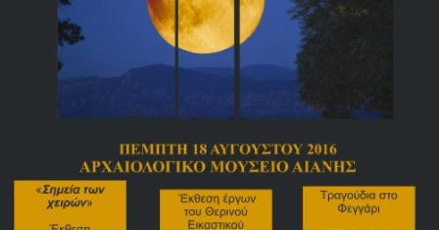 Εφορεία Αρχαιοτήτων Κοζάνης: Εκδηλώσεις Πανσελήνου, την Πέμπτη 18 Αυγούστου