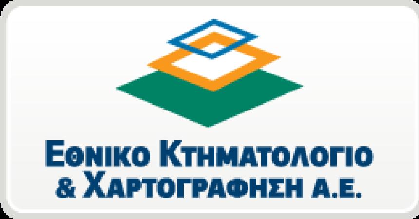 ΕΚΧΑ ΑΕ: Έγγραφο για την Ηλεκτρονική υποβολή Τοπογραφικών Διαγραμμάτων στην Κεντρική Βάση της