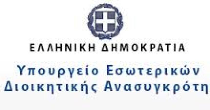 Υπουργείο Εσωτερικών – Πρόσκληση σε εκδήλωση με θέμα «Ενημέρωση για το πλαίσιο του νέου Αναπτυξιακού Νόμου 4399/2016″ (Κυριακή 11/9, ΔΕΘ, 19.00)