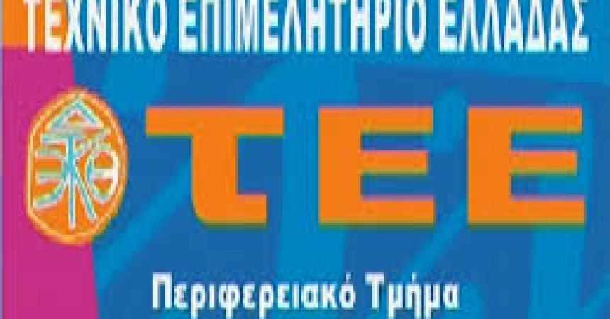 """ΤΕΕ Κεντρ. & Δυτ. Θεσσαλίας – Παρουσίαση σεμιναρίου για την αντικατάσταση του παραρτήματος Ε"""" του ΕΑΚ (Ιούλιος 2016)"""