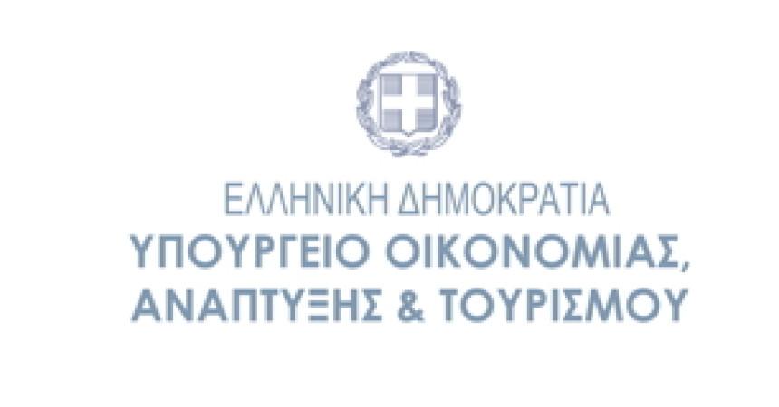 Παράταση προθεσμίας αίτησης για τα μητρώα ελεγκτών και αξιολογητών του αναπτυξιακού νόμου