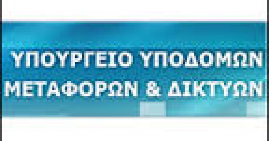 Υπουργείο Υποδομών και Μεταφορών – Εγκύκλιος για την έκδοση και τη δημοσίευση Κανονισμού Περιγραφικών Τιμολογίων Εργασιών για δημόσιες συμβάσεις έργων