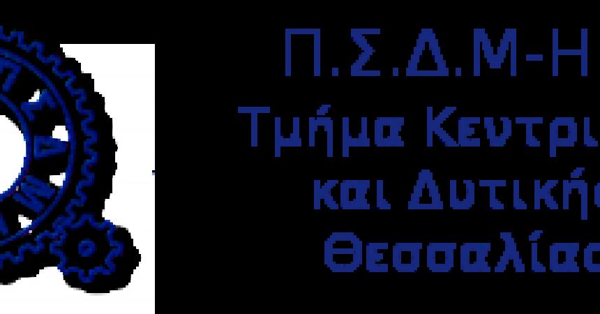 """ΠΣΔΜ-Η Κεντρικής & Δυτ. Θεσσαλίας – Υλικό παρουσίασης Ημερίδας """"Ασφάλεια στην εργασία"""""""